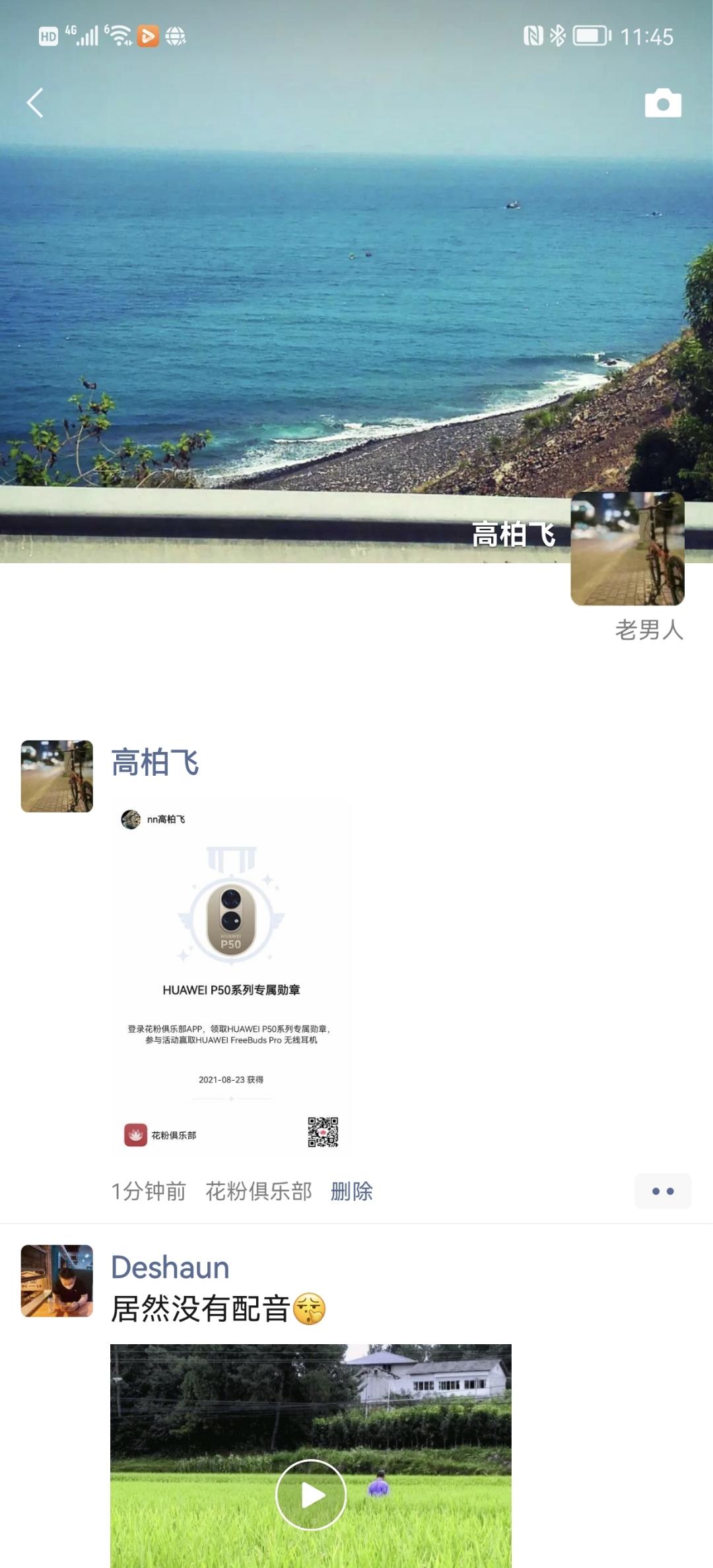 Screenshot_20210823_114529_com.tencent.mm.jpg