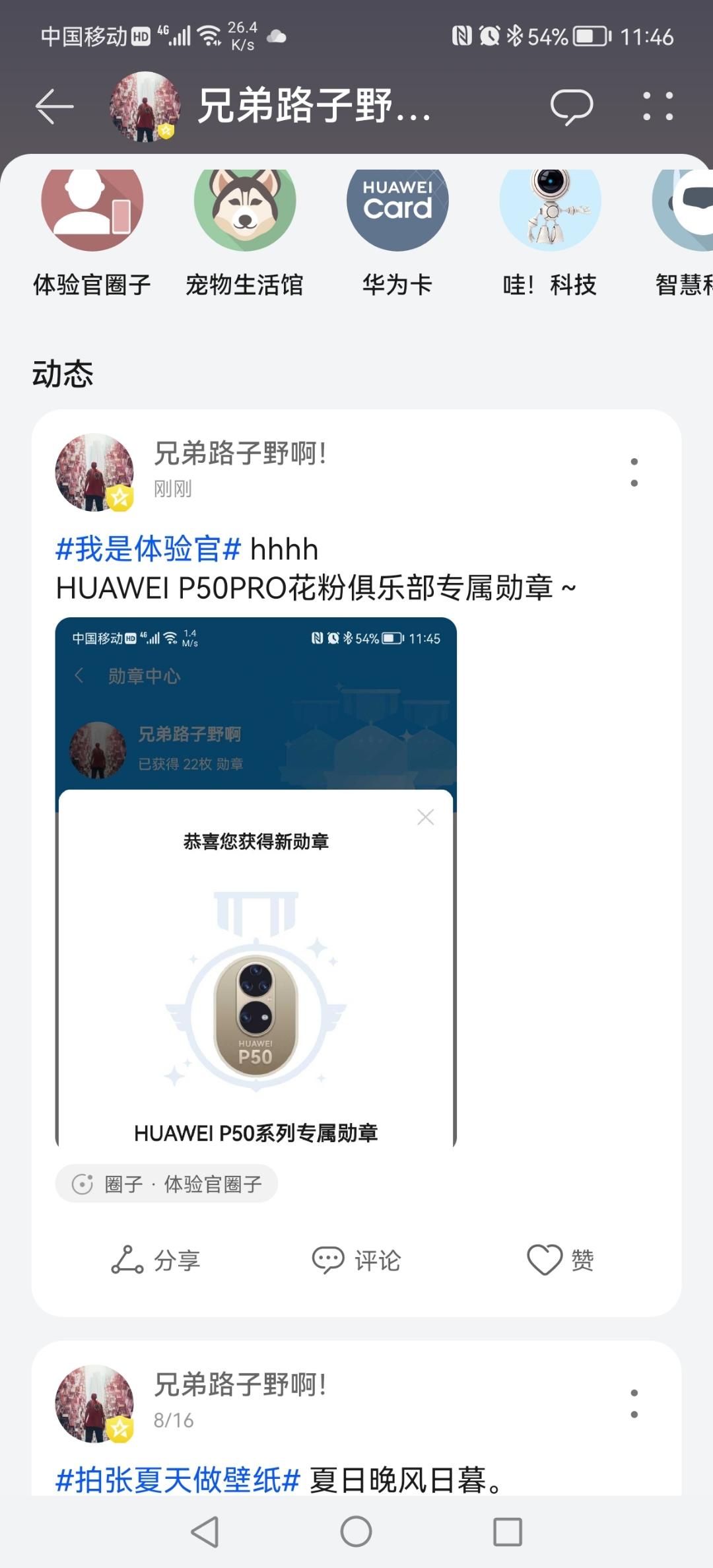 Screenshot_20210823_114630_com.huawei.mycenter.jpg