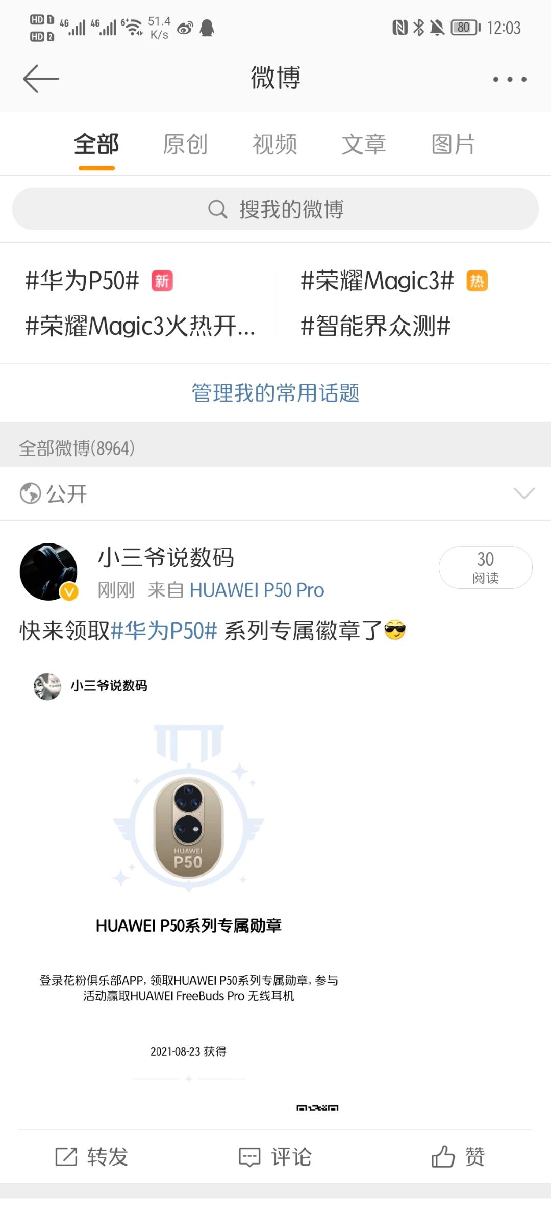 Screenshot_20210823_120334_com.sina.weibo.jpg