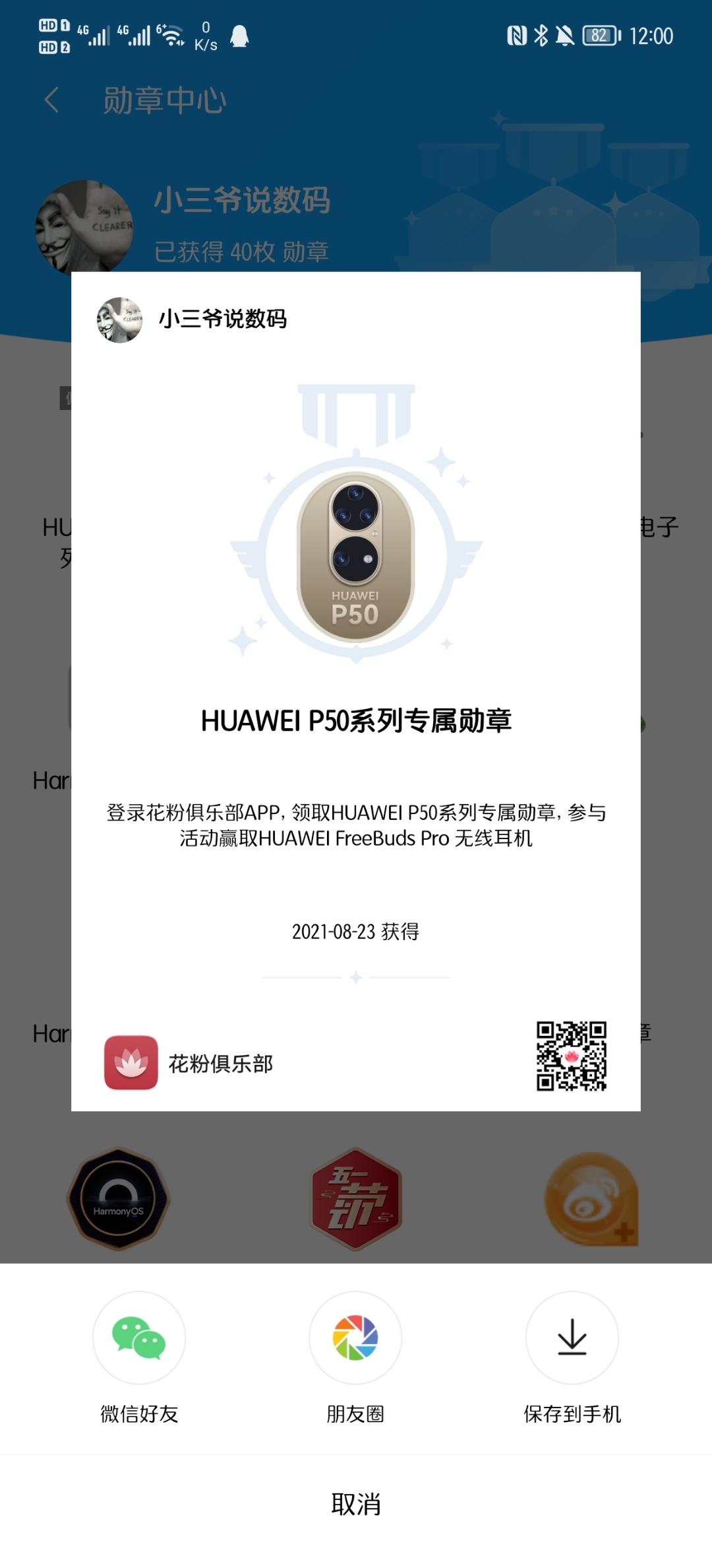 Screenshot_20210823_120007_com.huawei.fans.jpg