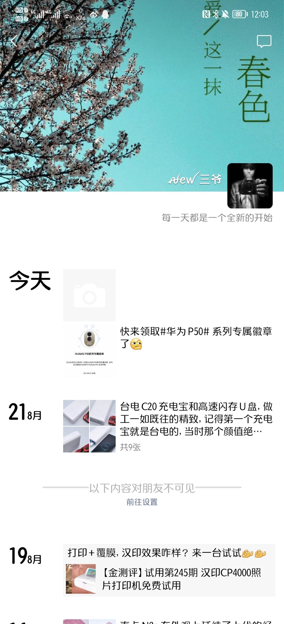 Screenshot_20210823_120304_com.tencent.mm.jpg