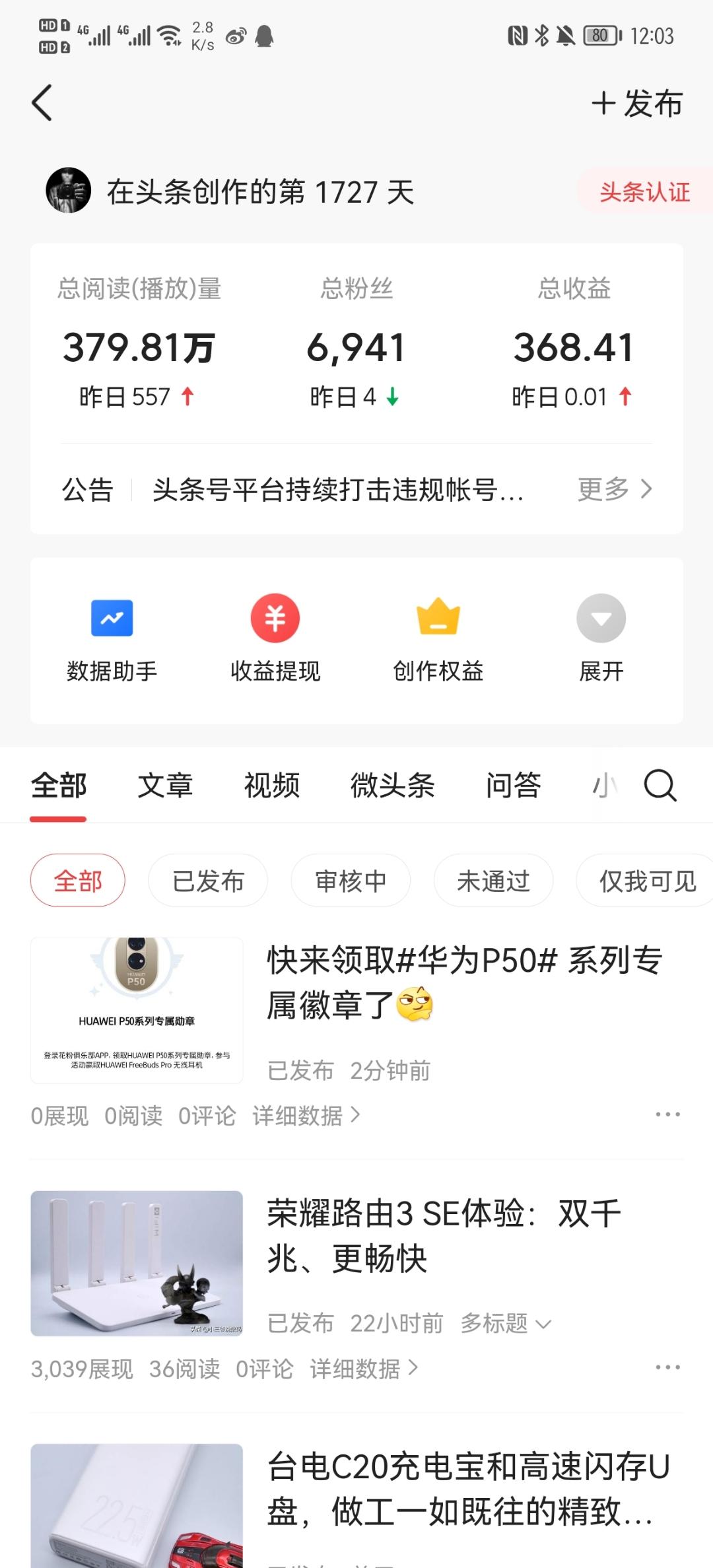 Screenshot_20210823_120319_com.ss.android.article.news.jpg