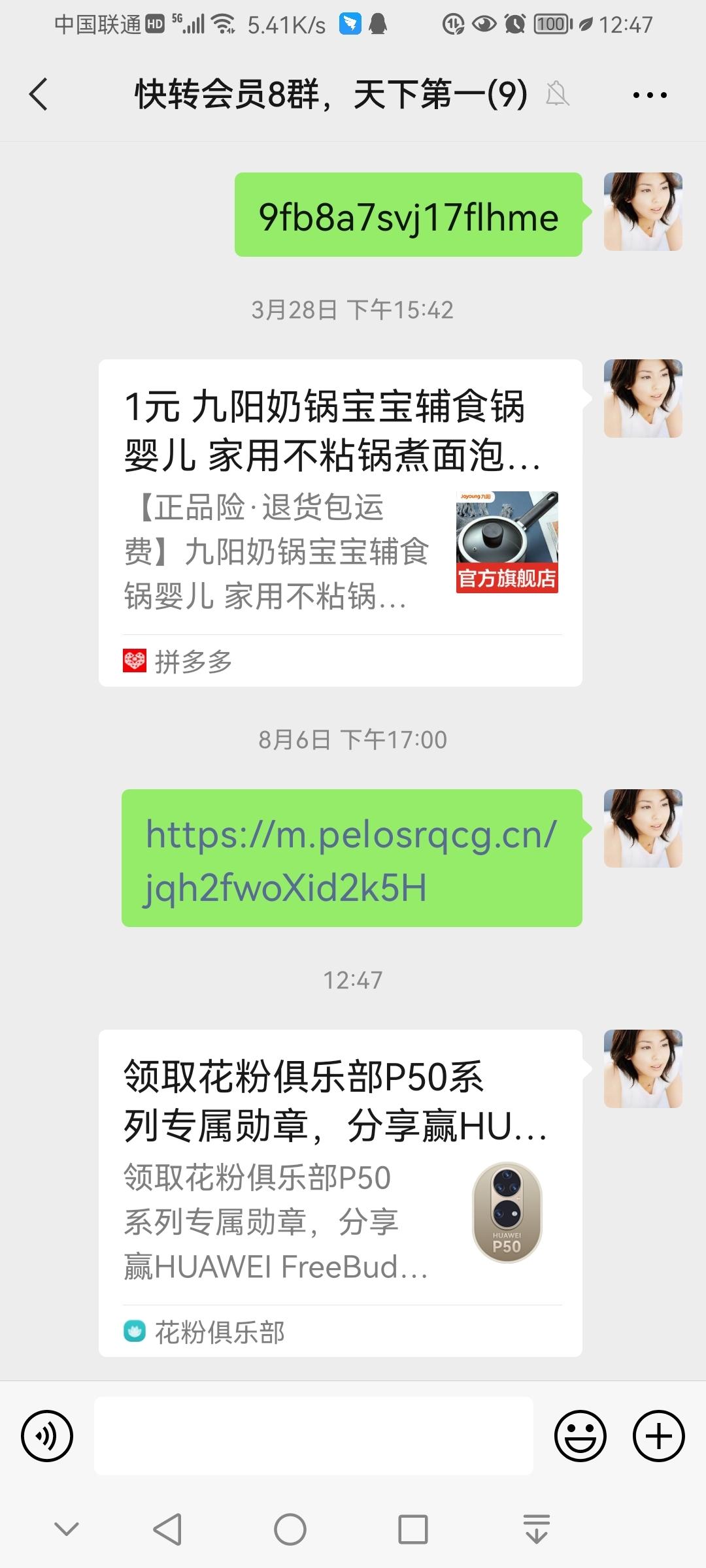 Screenshot_20210823_124741_com.tencent.mm.jpg
