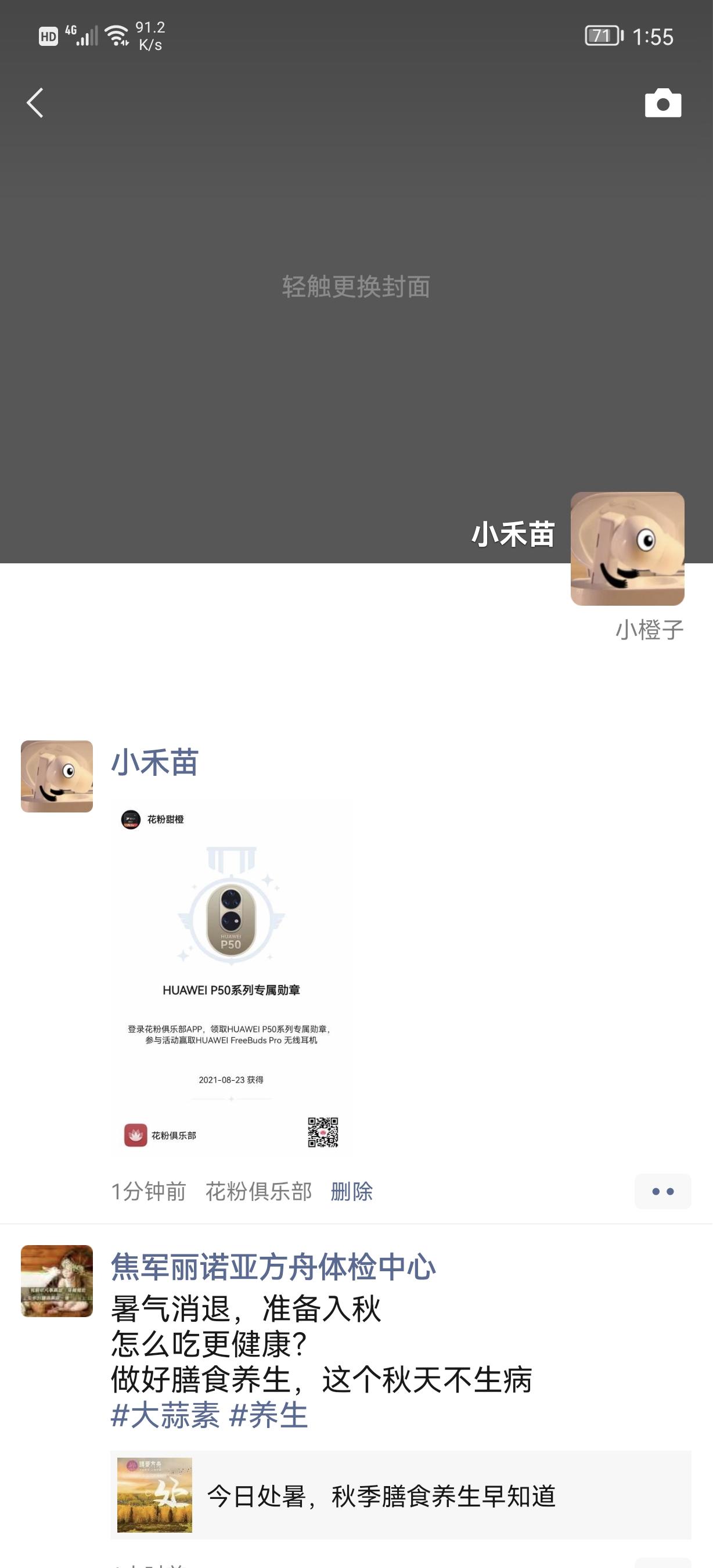 Screenshot_20210823_135508_com.tencent.mm.jpg