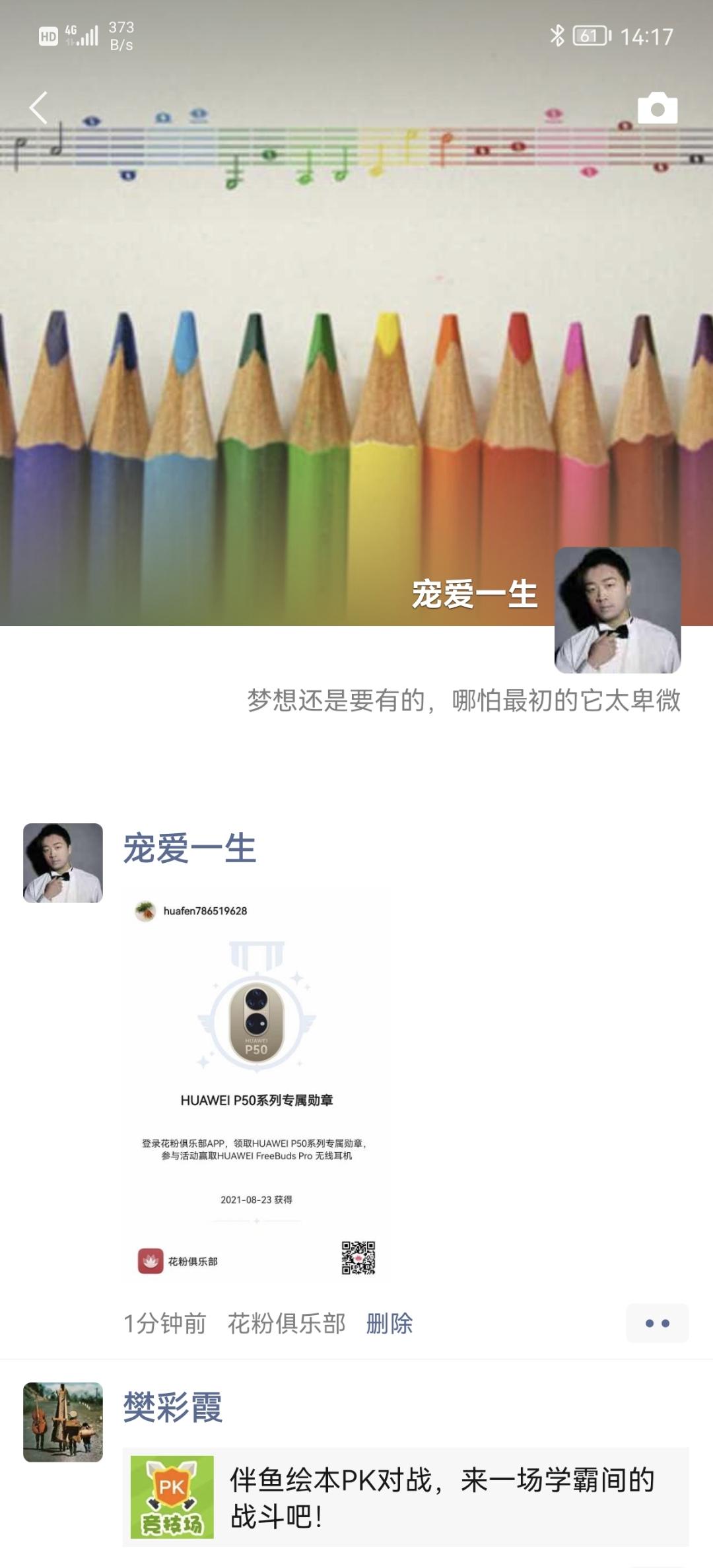 Screenshot_20210823_141707_com.tencent.mm.jpg