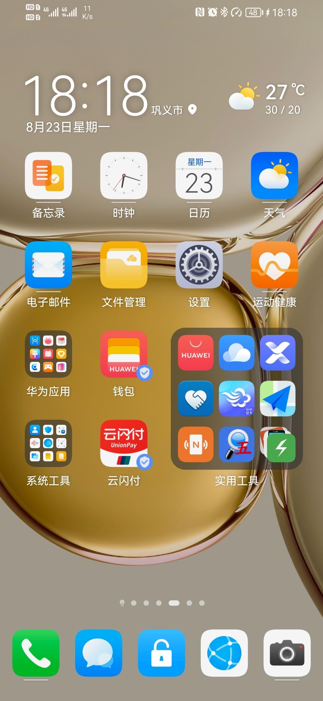 Screenshot_20210823_181836_com.huawei.android.launcher.jpg