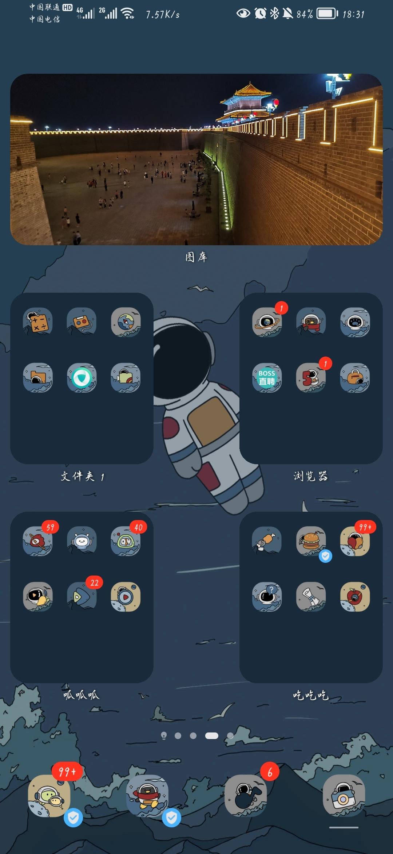 Screenshot_20210823_183119_com.huawei.android.launcher.jpg