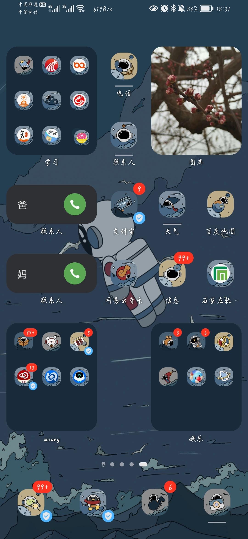 Screenshot_20210823_183130_com.huawei.android.launcher.jpg