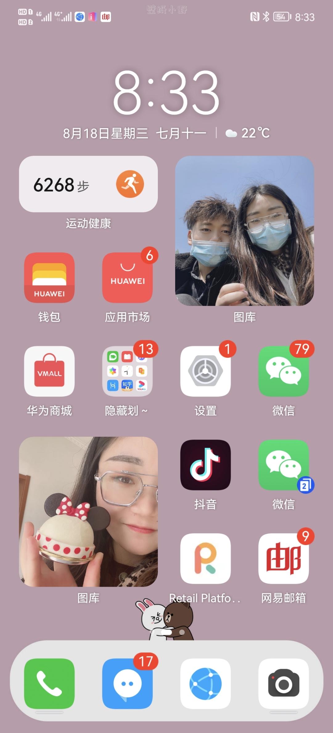 Screenshot_20210818_203320_com.huawei.android.launcher.jpg