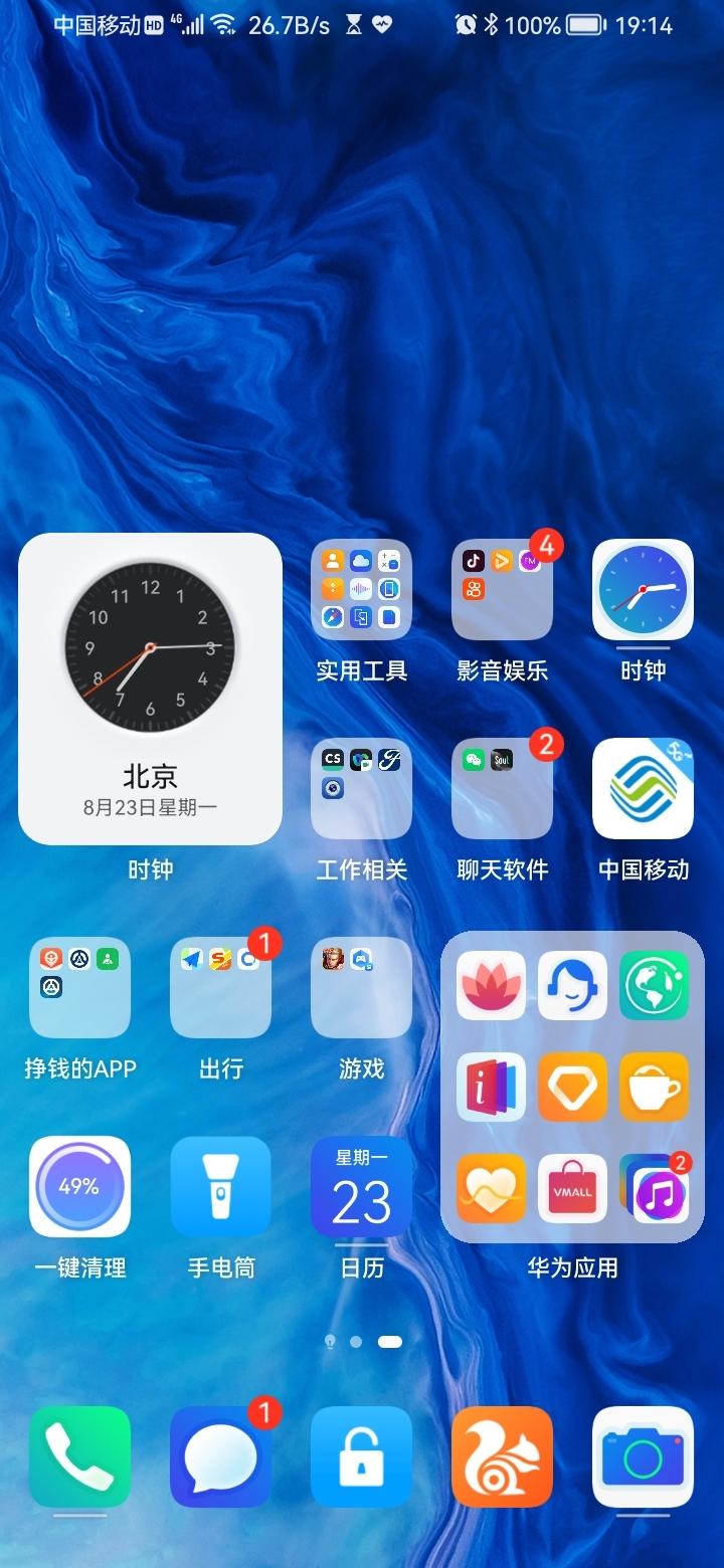 Screenshot_20210823_191439_com.huawei.android.launcher.jpg