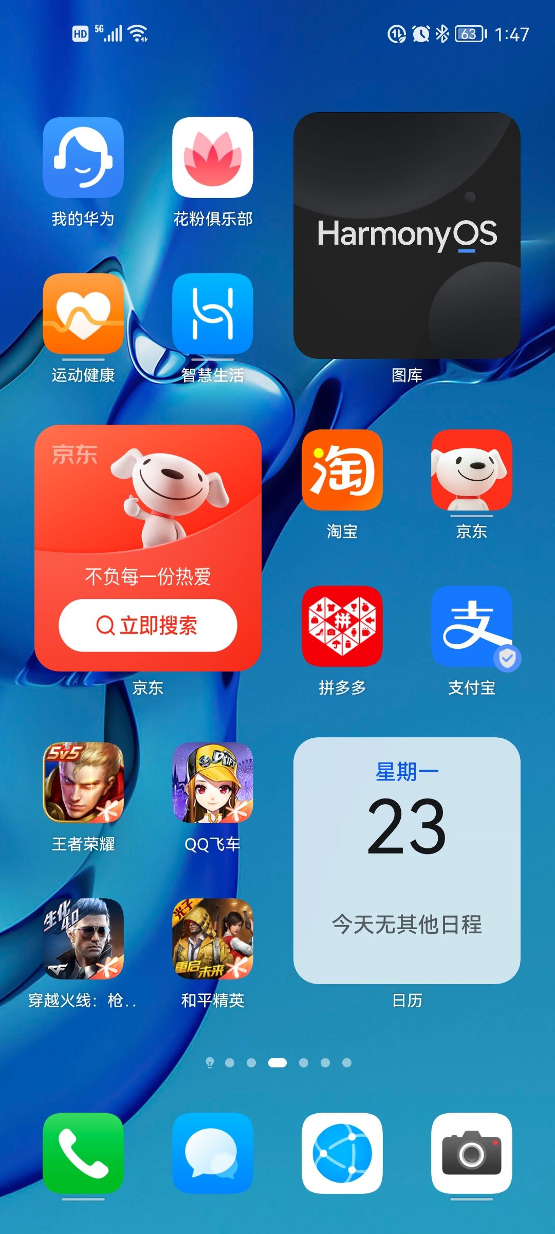 Screenshot_20210823_134731_com.huawei.android.launcher.jpg