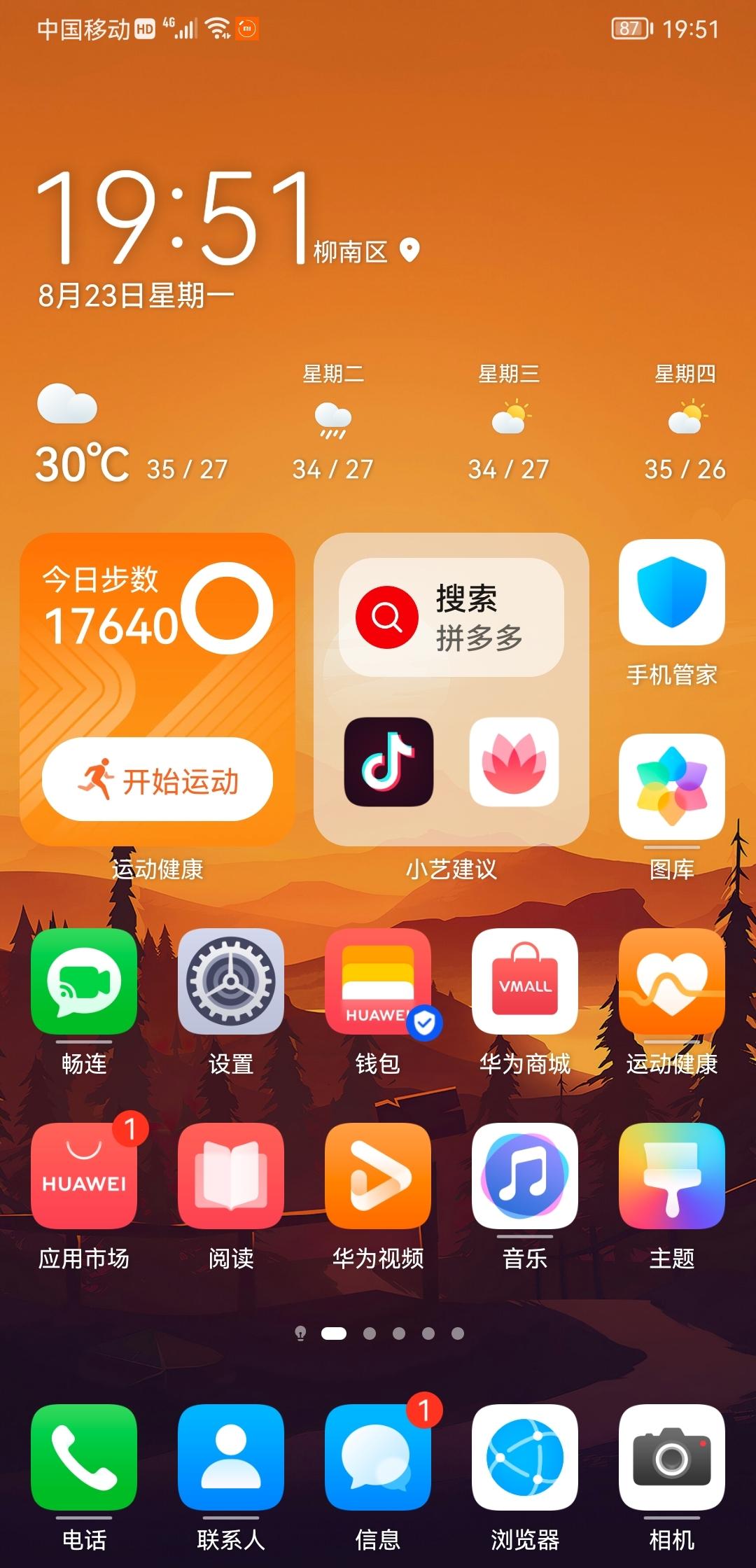 Screenshot_20210823_195102_com.huawei.android.launcher.jpg