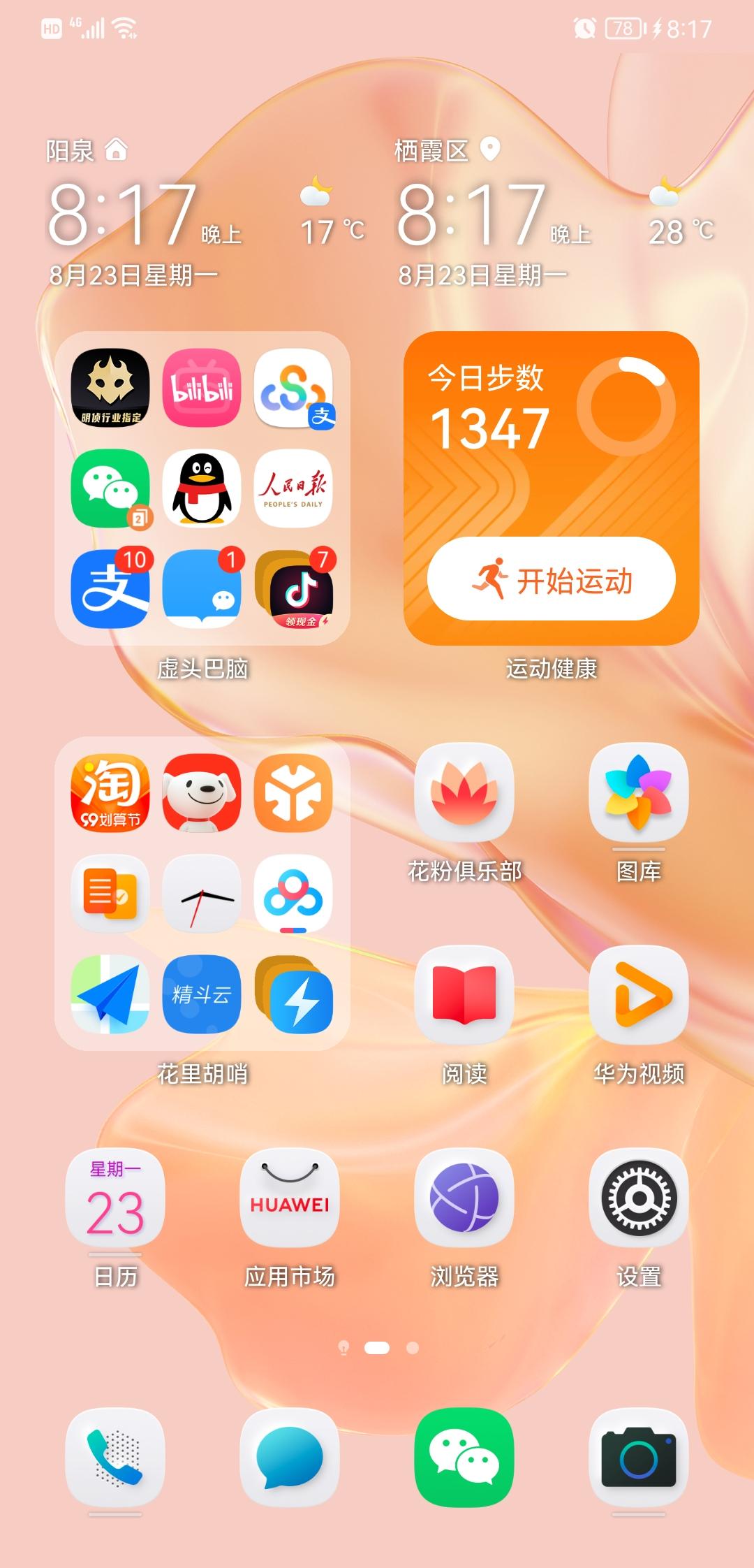 Screenshot_20210823_201734_com.huawei.android.launcher.jpg