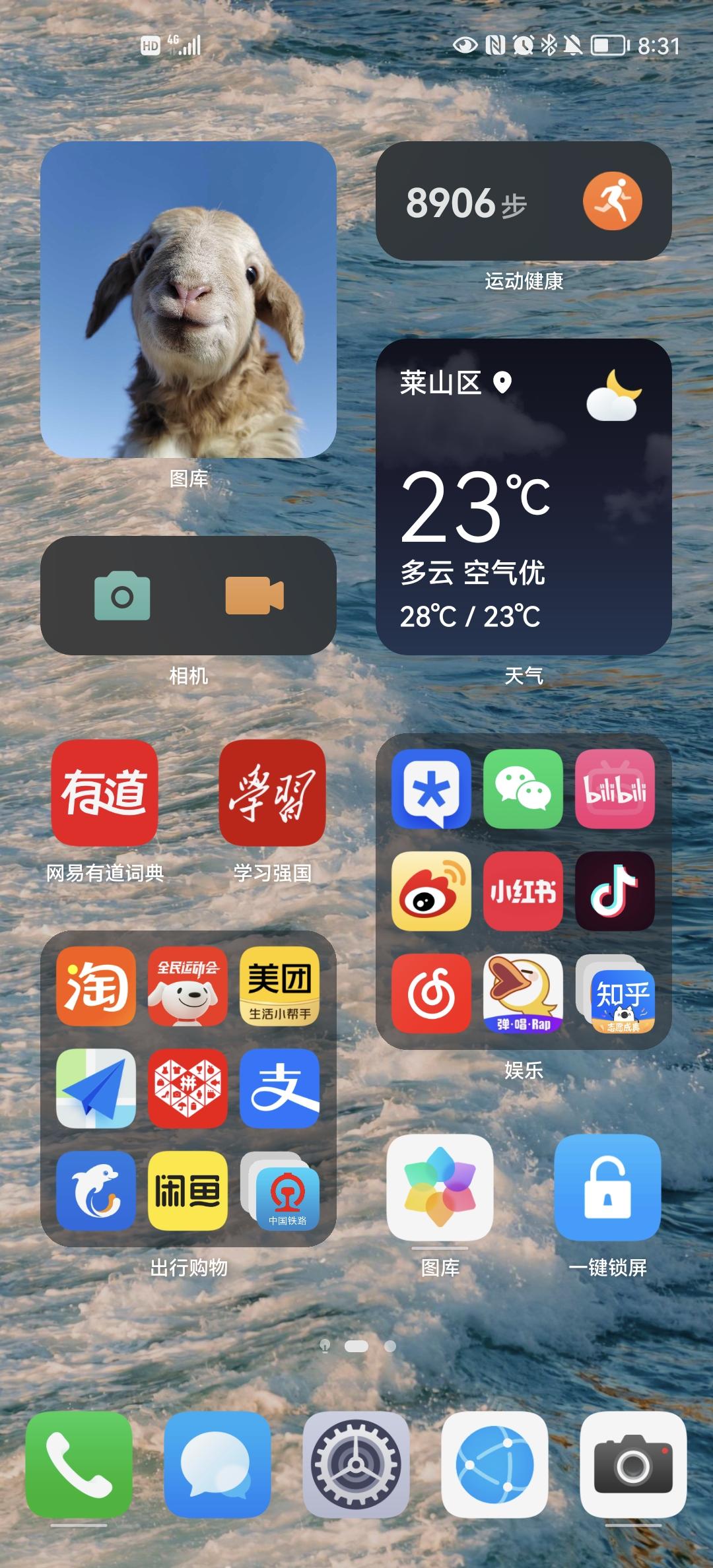 Screenshot_20210823_203139_com.huawei.android.launcher.jpg