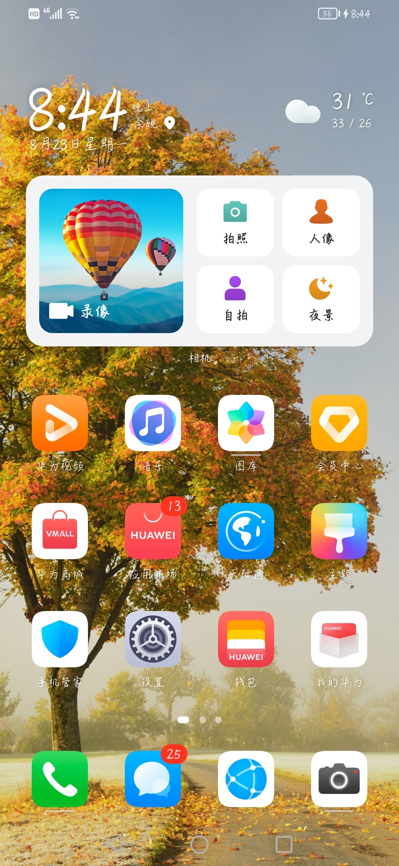 Screenshot_20210823_204450_com.huawei.android.launcher.jpg