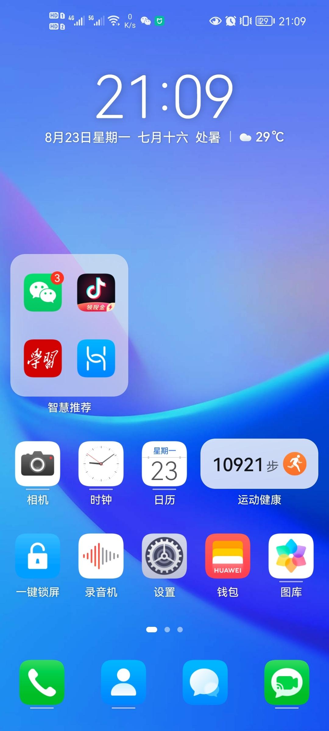 Screenshot_20210823_210951_com.huawei.android.launcher.jpg