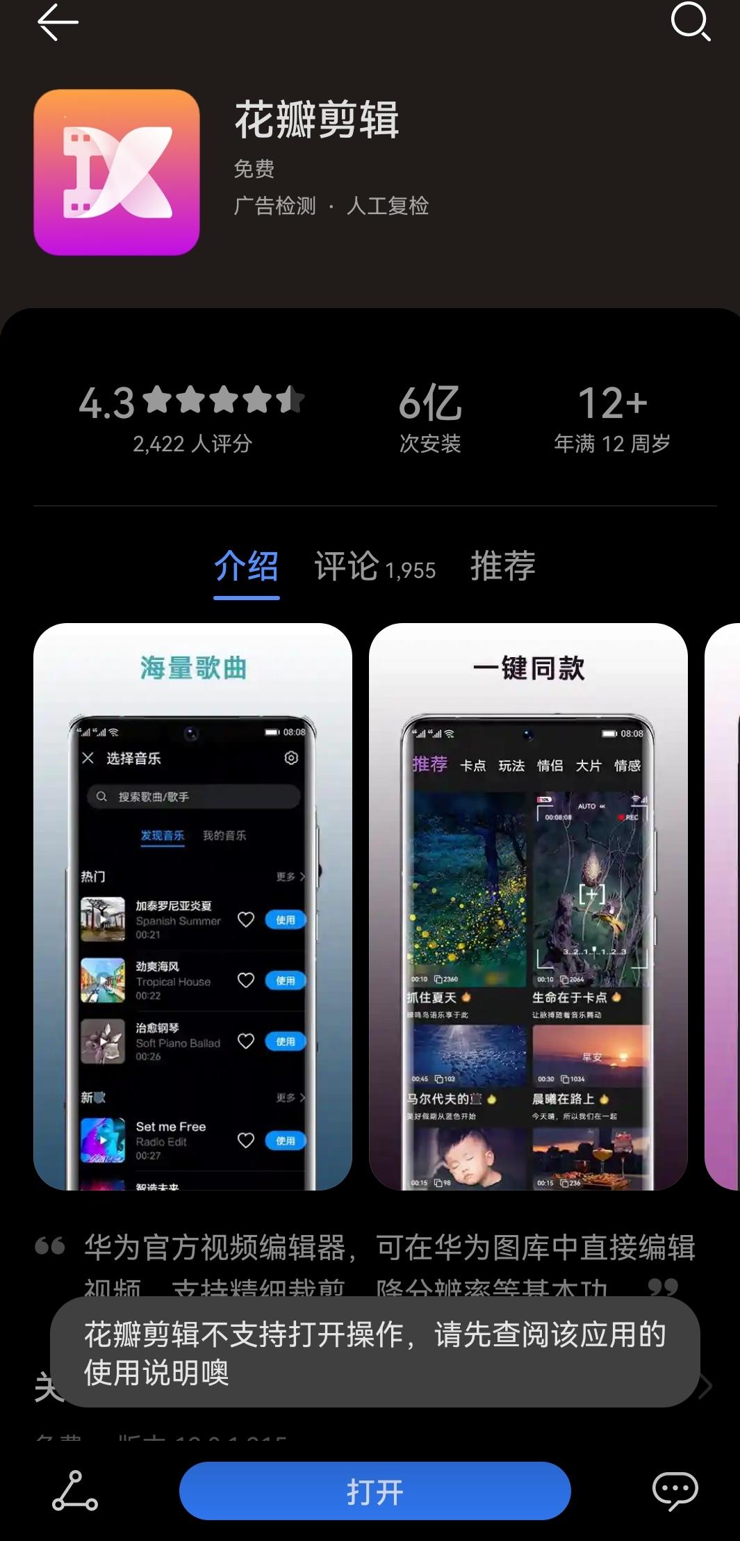Screenshot_20210823_213039_com.huawei.appmarket_edit_103006542224906.jpg
