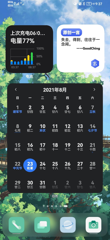 Screenshot_20210823_213701_com.huawei.android.launcher.jpg