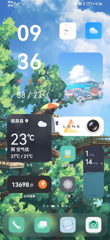 Screenshot_20210823_213642_com.huawei.android.launcher.jpg