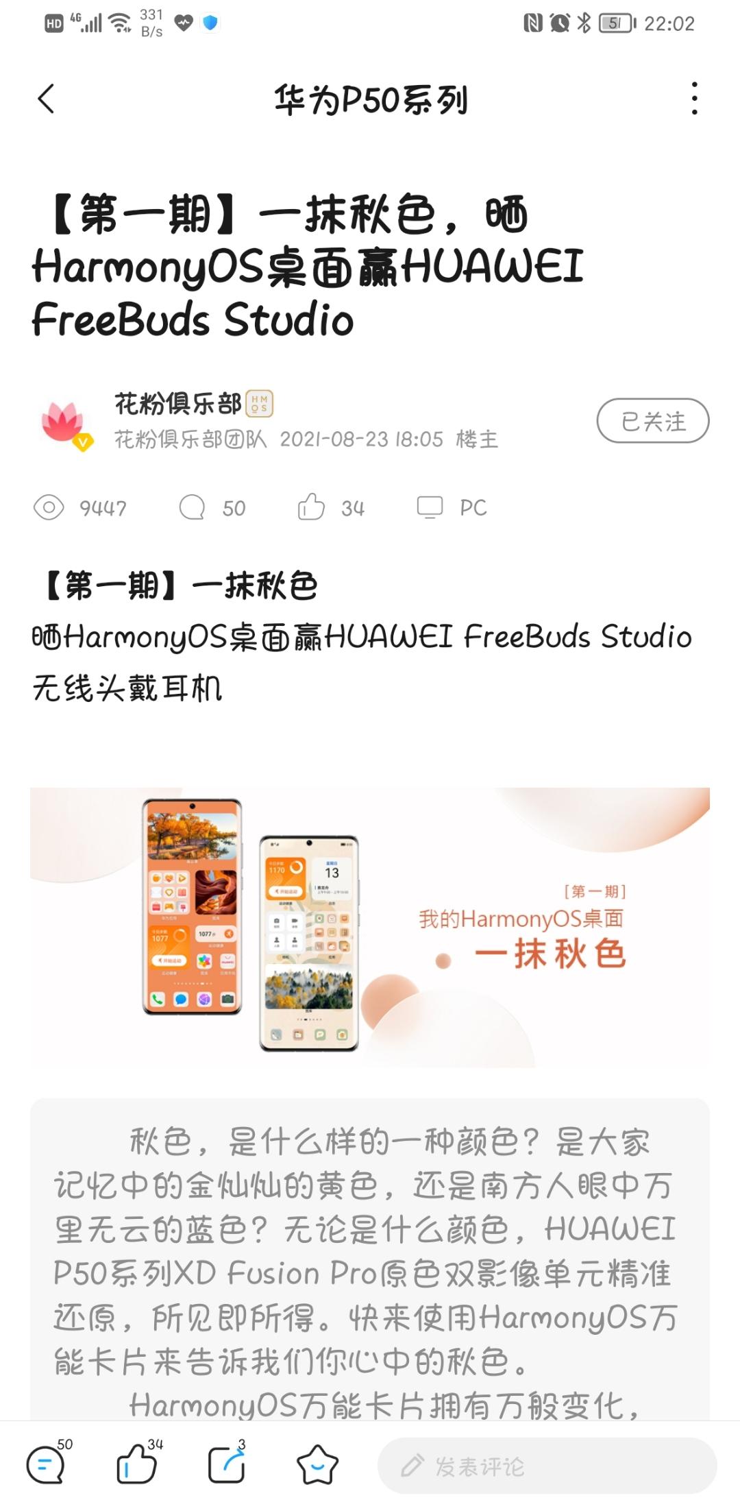 Screenshot_20210823_220245_com.huawei.fans.jpg