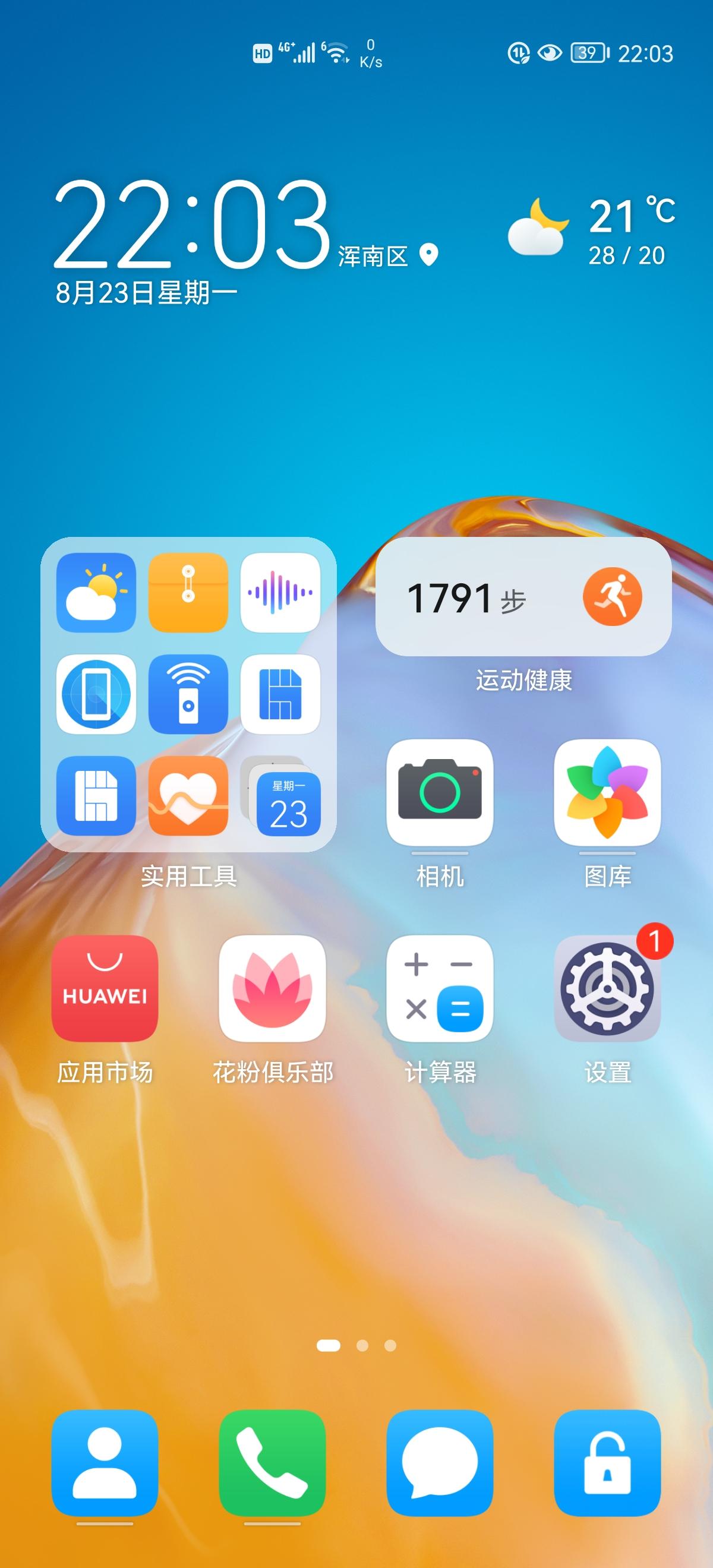 Screenshot_20210823_220324_com.huawei.android.launcher.jpg