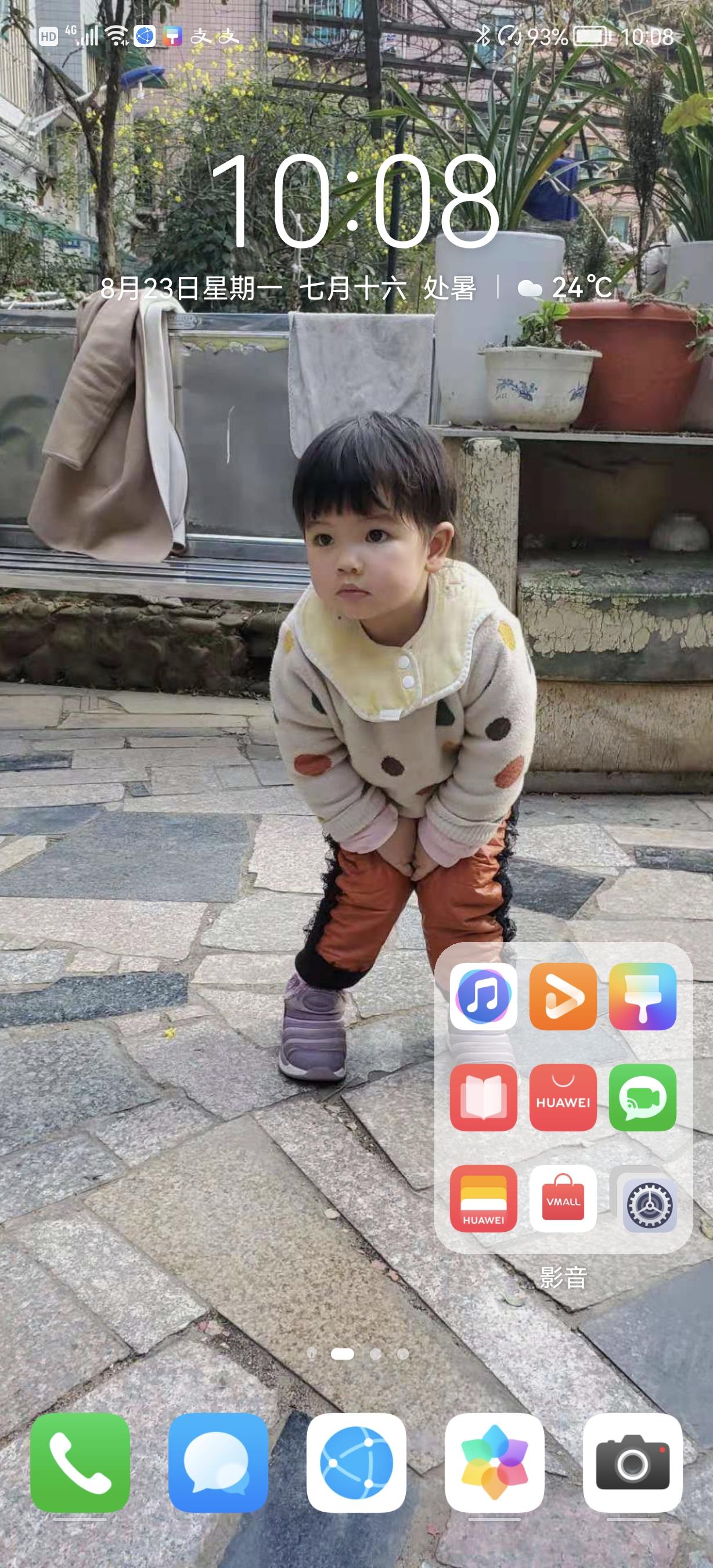Screenshot_20210823_220823_com.huawei.android.launcher.jpg