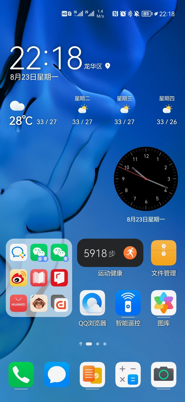 Screenshot_20210823_221849_com.huawei.android.launcher.jpg