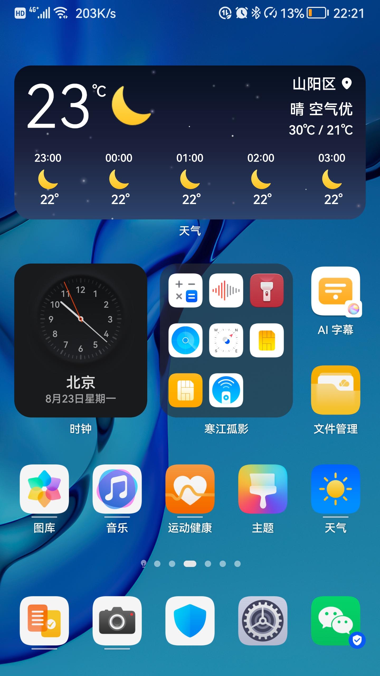 Screenshot_20210823_222157_com.huawei.android.launcher.jpg
