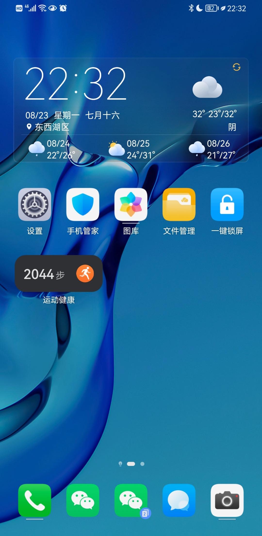 Screenshot_20210823_223229_com.huawei.android.launcher.jpg