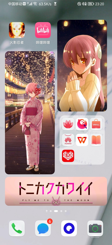 Screenshot_20210823_232015_com.huawei.android.launcher.jpg