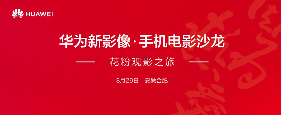 8月29日安徽合肥.jpg