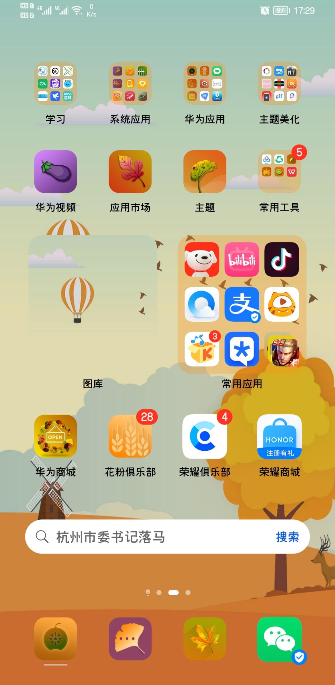 Screenshot_20210824_172929_com.huawei.android.launcher.jpg