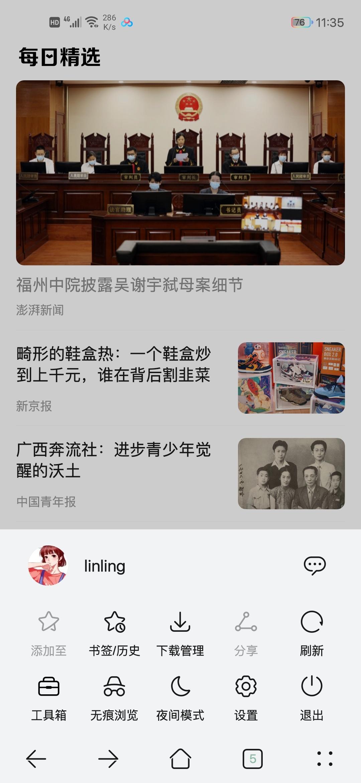 Screenshot_20210826_113524_com.huawei.browser.jpg