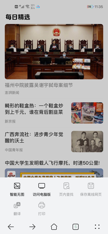 Screenshot_20210826_113510_com.huawei.browser.jpg