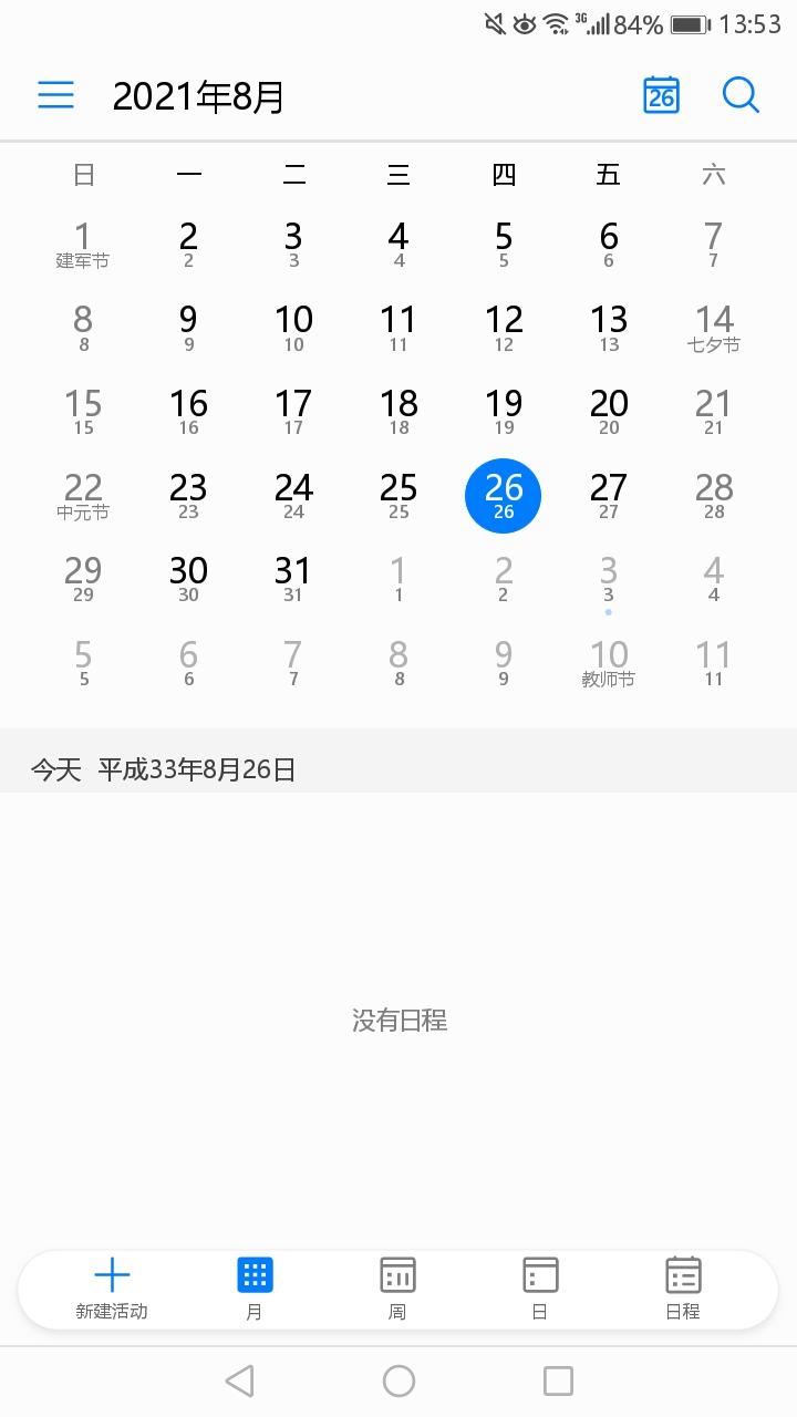 Screenshot_20210826-135353.png