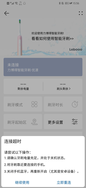 Screenshot_20210826_155645_com.huawei.smarthome.jpg
