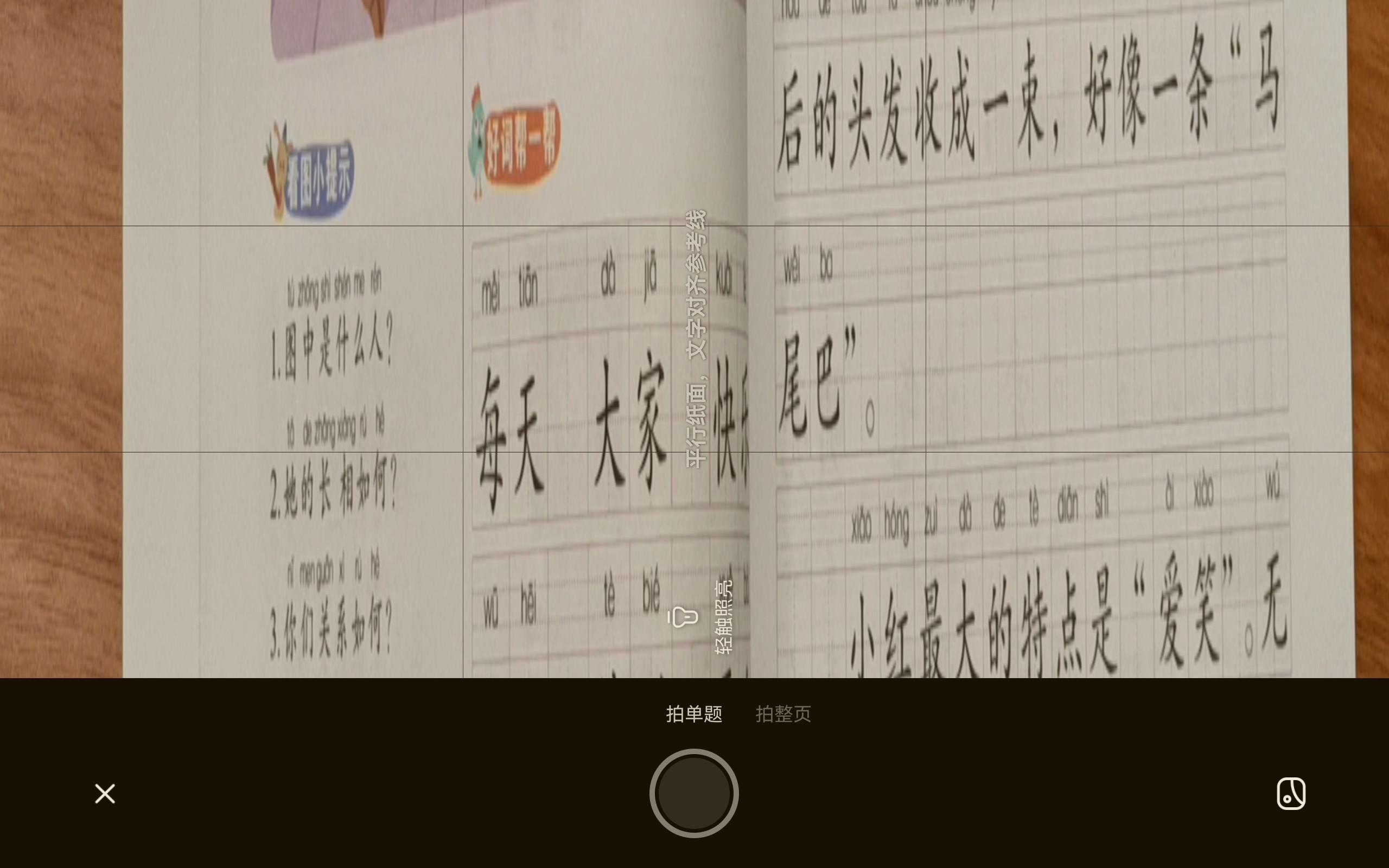 Screenshot_20210827_001432_com.baidu.homework.jpg