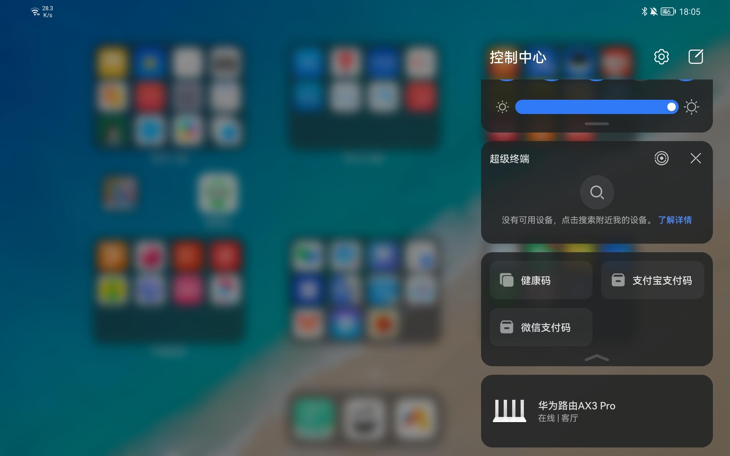 Screenshot_20210827_180526_com.huawei.android.launcher.jpg