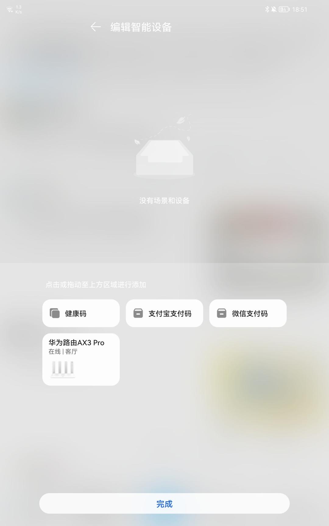 Screenshot_20210827_185147_com.huawei.fans.jpg