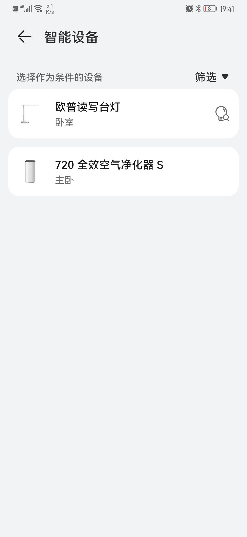 Screenshot_20210827_194126_com.huawei.smarthome.jpg