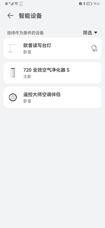 Screenshot_20210827_194134_com.huawei.smarthome.jpg