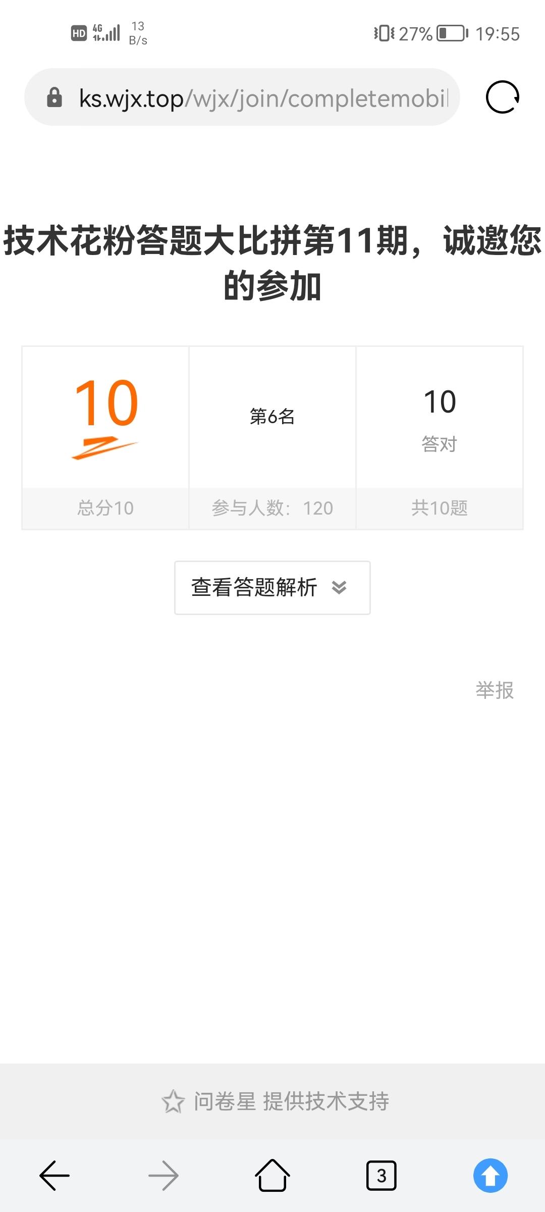 Screenshot_20210827_195550_com.huawei.browser.jpg