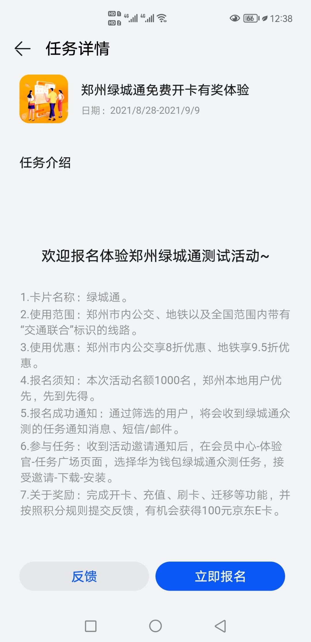 Screenshot_20210828_003854_com.huawei.mycenter.jpg