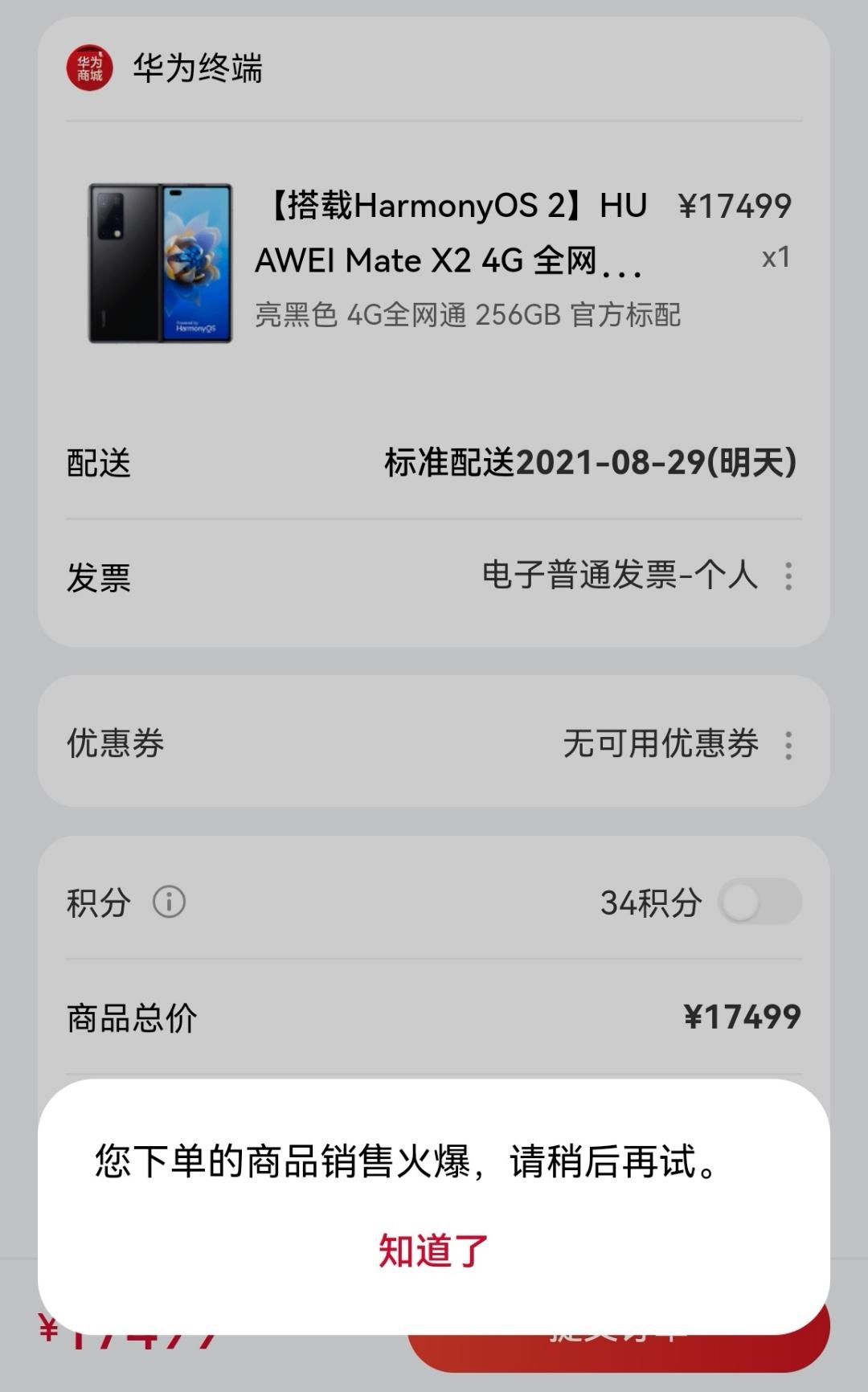 Screenshot_20210828_013812_com.vmall.client_edit_293229784207339.jpg