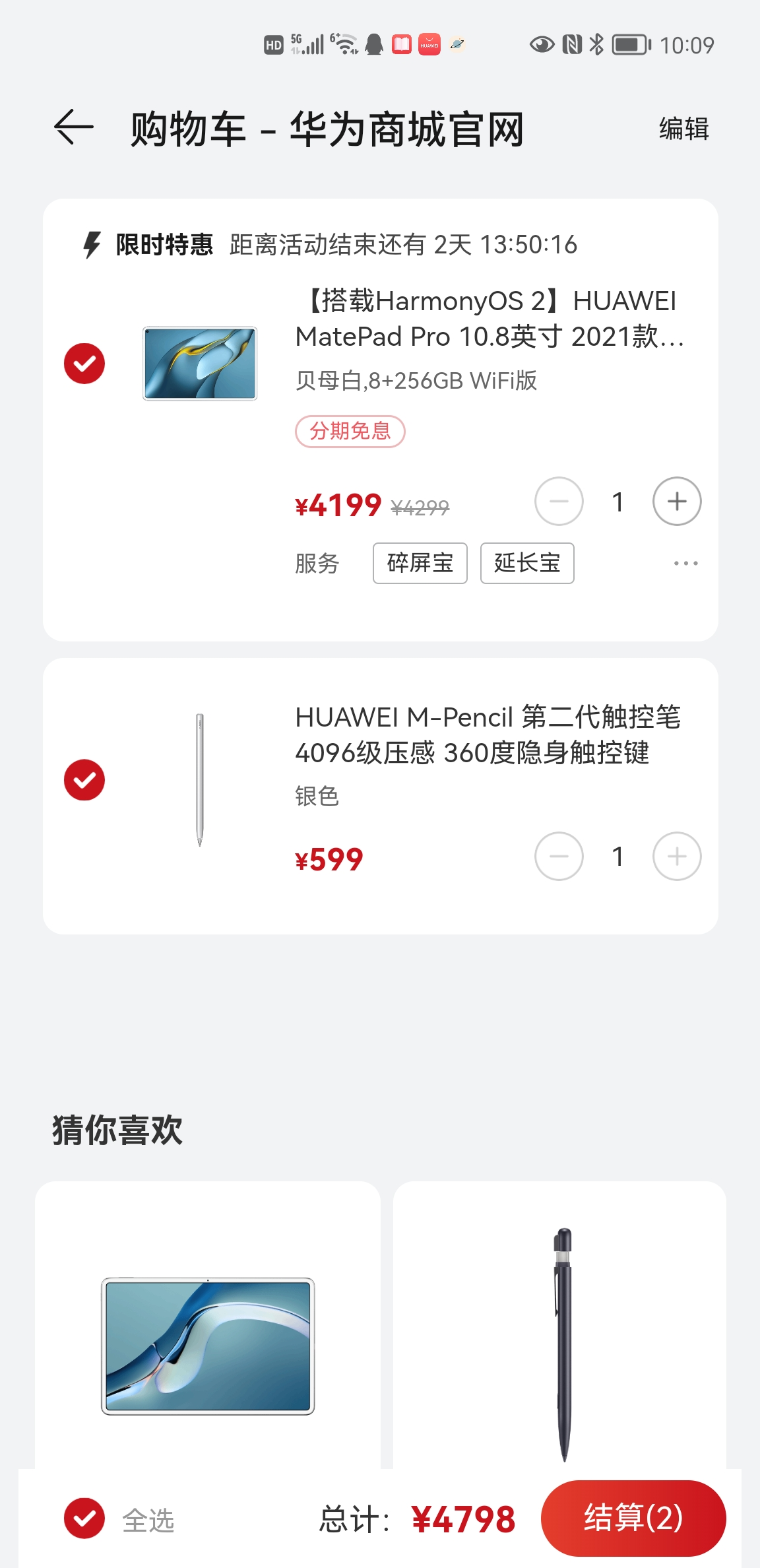 Screenshot_20210828_100943_com.huawei.phoneservice.jpg