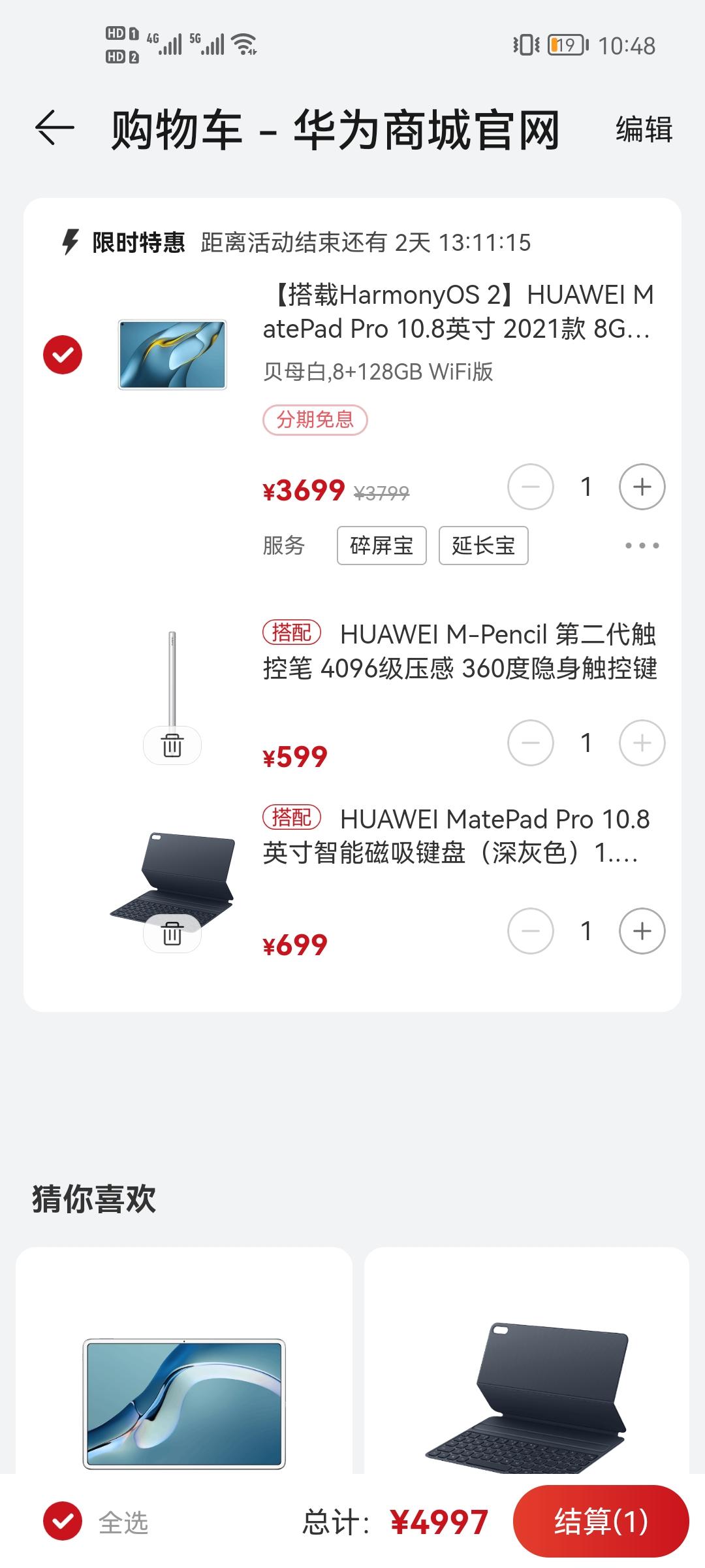 Screenshot_20210828_104846_com.huawei.phoneservice.jpg