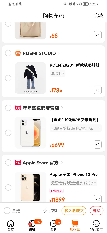 Screenshot_20210828_123757_com.taobao.taobao.jpg