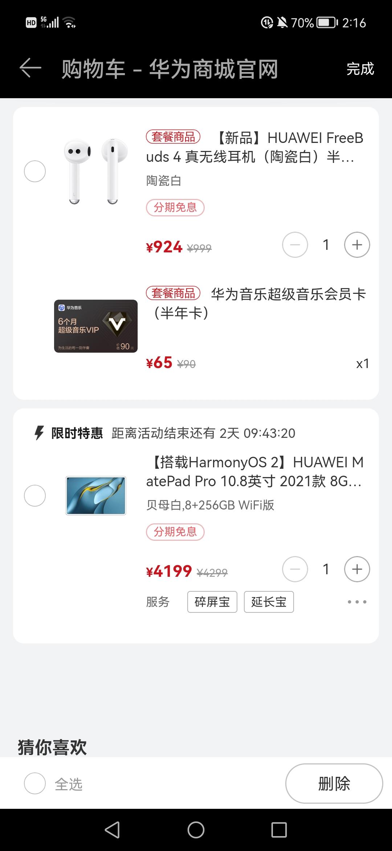 Screenshot_20210828_141641_com.huawei.phoneservice.jpg