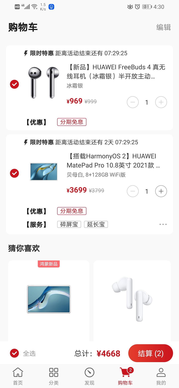 Screenshot_20210828_163035_com.vmall.client.jpg