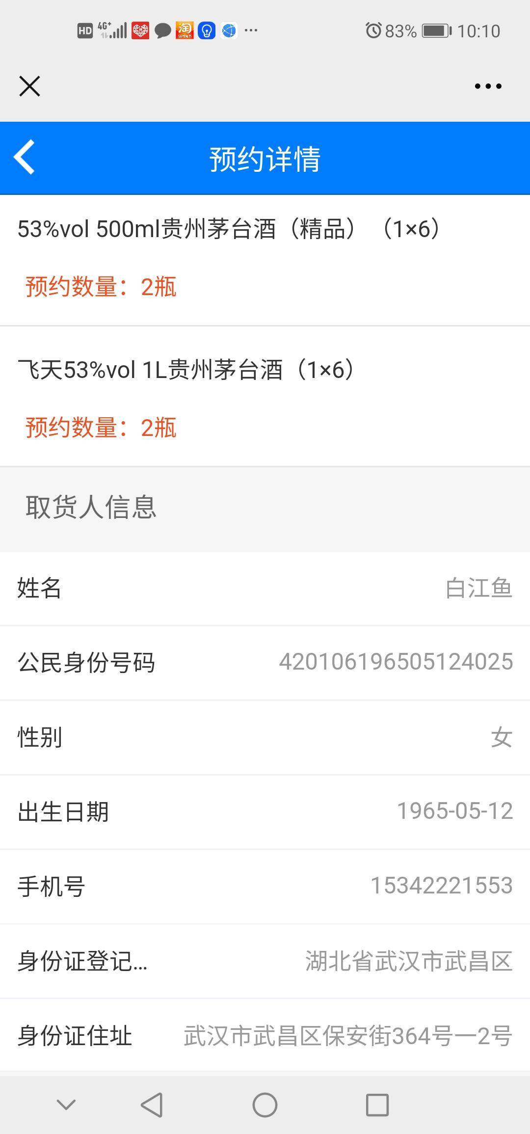 Screenshot_20210827_101056_com.tencent.mm.jpg